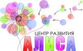 """Центр развития """"Алиса"""" - безграничные возможности для вас и ваших детей!"""